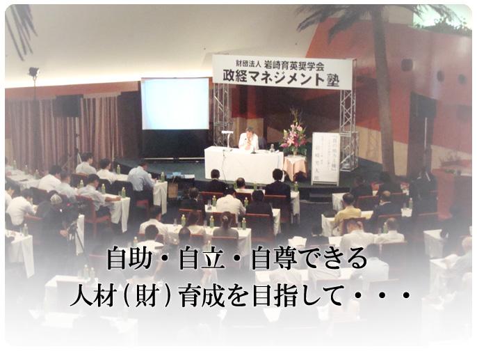 岩崎育英会政経マネジメント塾