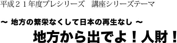 岩崎育英奨学会 政経マネジメント塾 平成21年度シリーズ