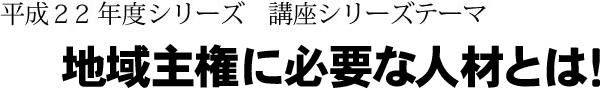 岩崎育英奨学会 政経マネジメント塾 平成22年度シリーズ