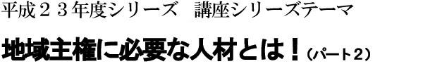 岩崎育英奨学会 政経マネジメント塾 平成23年度シリーズ