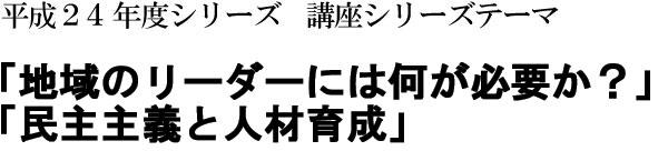 岩崎育英奨学会 政経マネジメント塾 平成24年度シリーズ