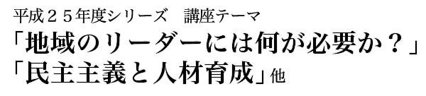 岩崎育英奨学会 政経マネジメント塾 平成25年度シリーズ